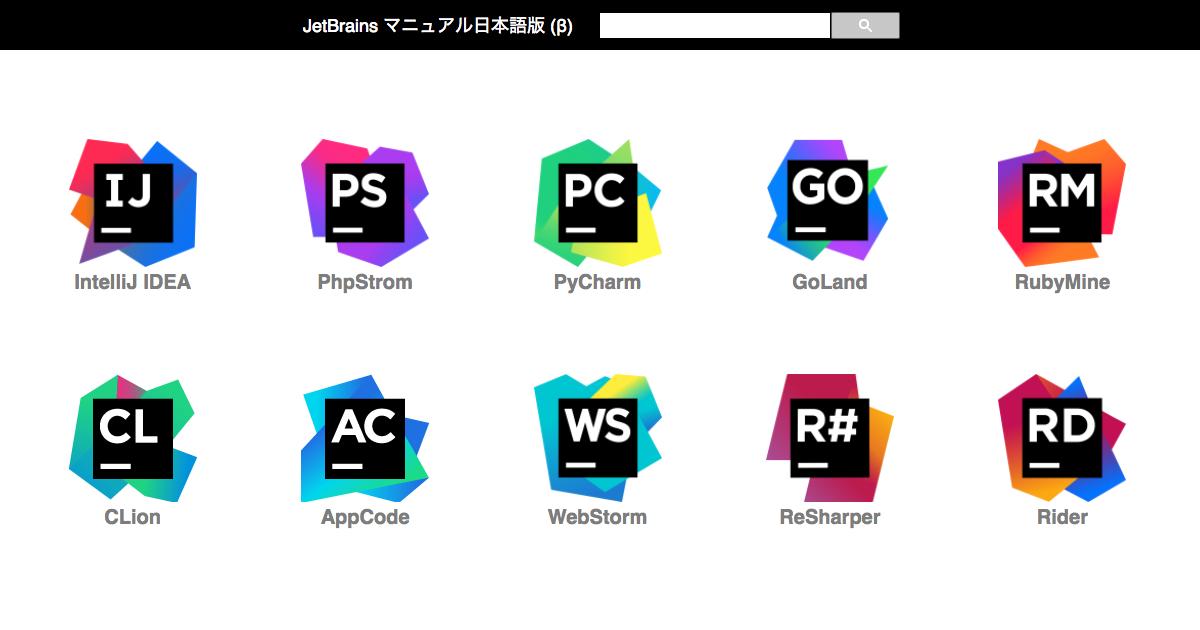 JetBrains 使い方マニュアル