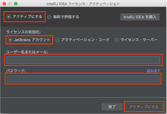 IntelliJ IDEA や PhpStorm のライセンスのアクティベーション