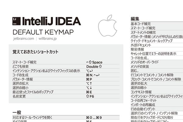 Intellij 日本語ショートカット一覧 Mac PDF